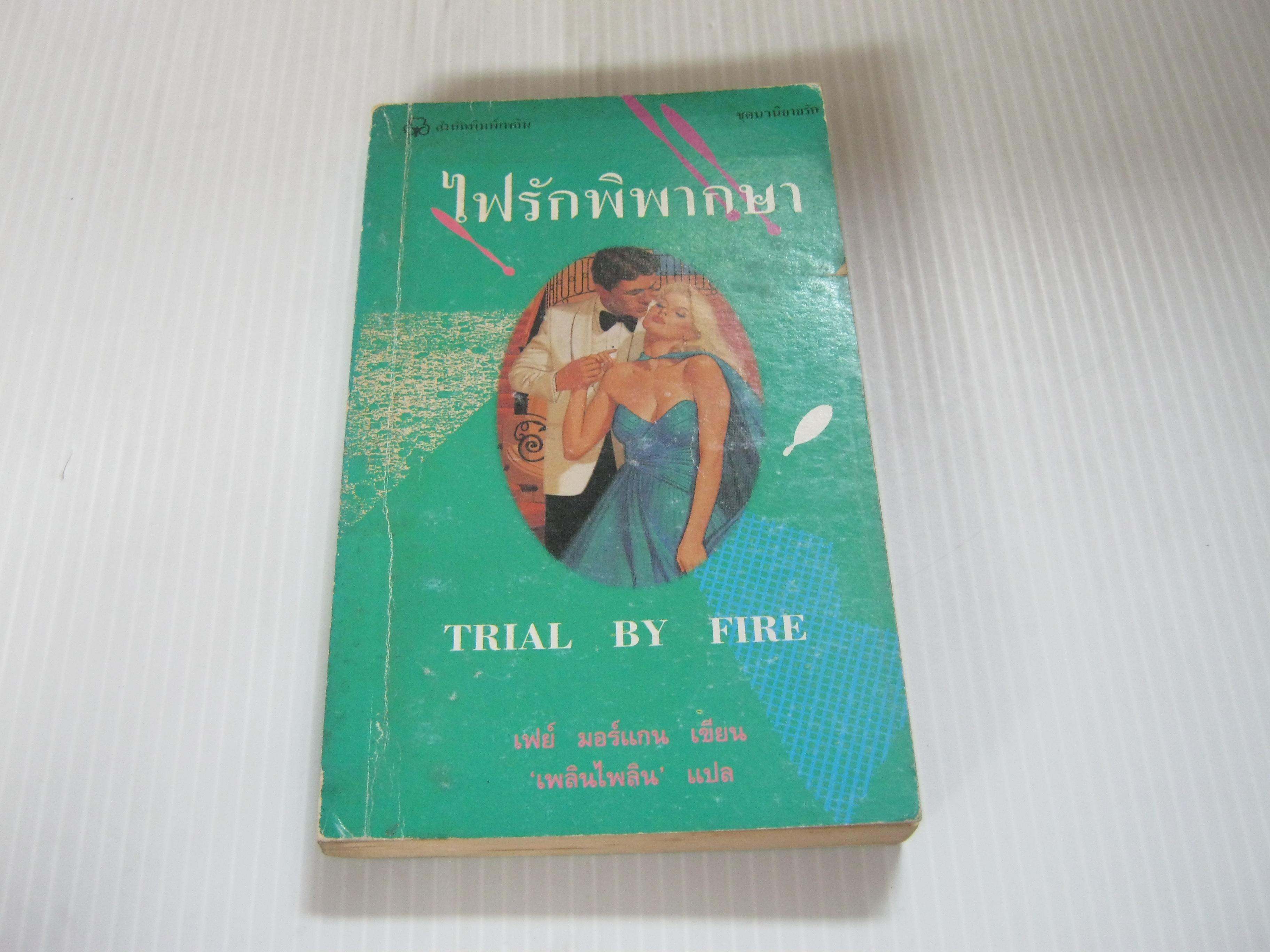 ไฟรักพิพากษา (Trial By Fire) เฟย์ มอร์แกน เขียน เพลินไพลิน แปล
