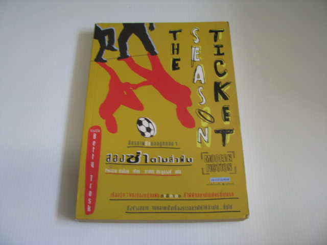 สองซ่าตามล่าฝัน (The Season Ticket) โจนาธาน ทัลล็อค เขียน ภาสกร ประมูลวงศ์ แปล