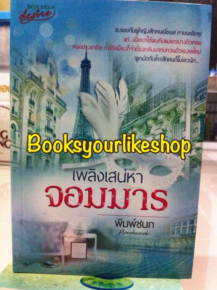 เพลิงเสน่หาจอมมาร / พิมพ์ชนก สนพ.บลูมูน หนังสือใหม่