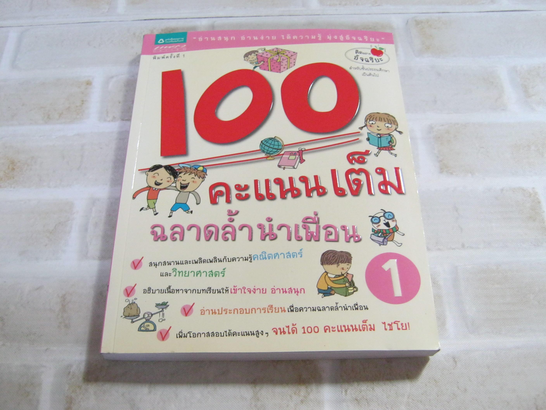 100 คะแนนเต็ม ฉลาดล้ำนำเพื่อน เล่ม 1 พงฮียองและอิมจองซุน เรื่อง อภิศรี นิรุตติปัญญกุล แปลและเรียบเรียง