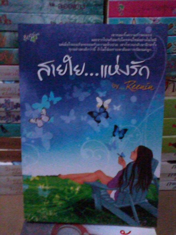 สายใย...แห่งรัก / Reenin หนังสือใหม่*** สนุกค่ะ ***