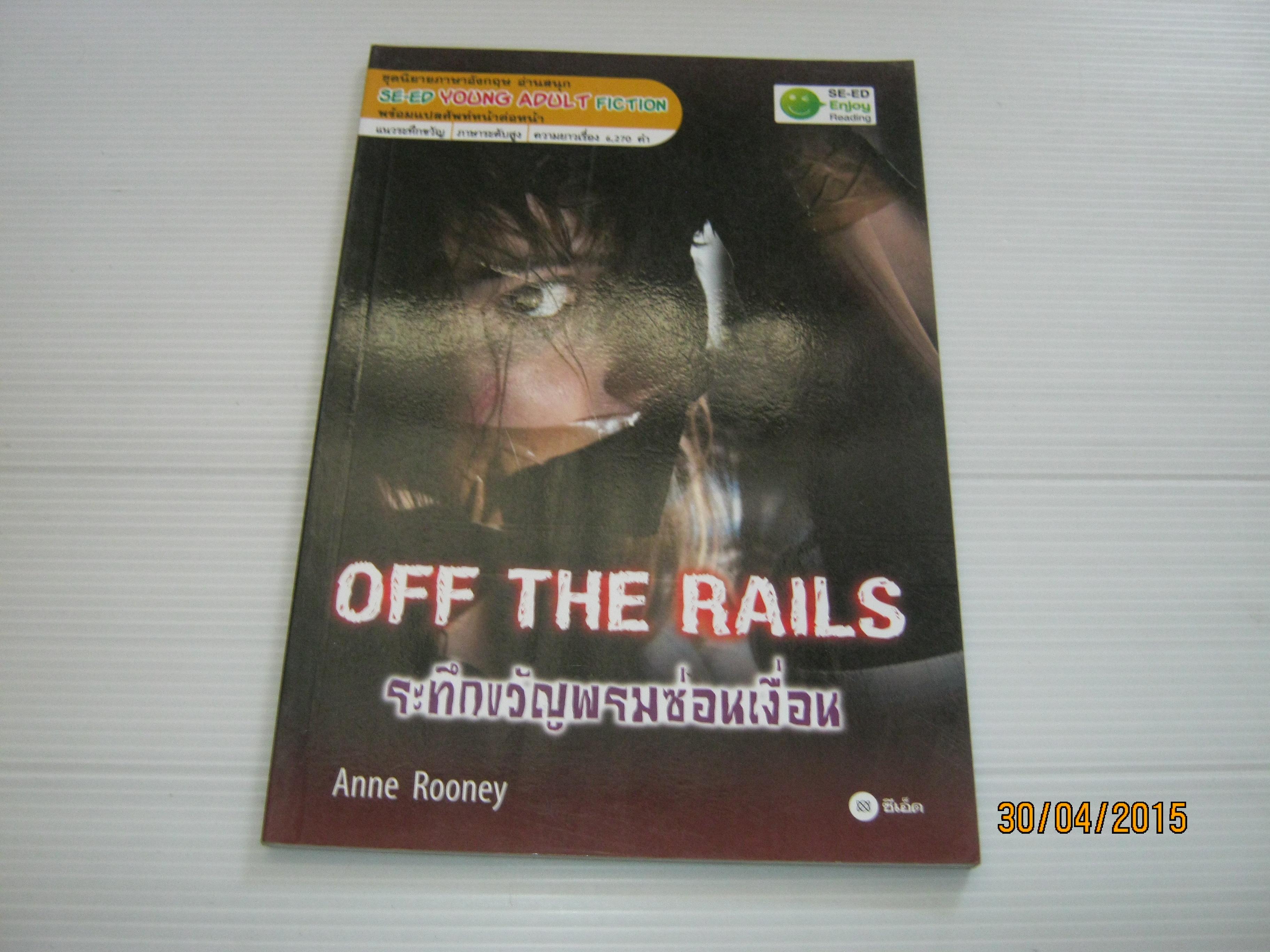 ระทึกขวัญพรมซ่อนเงื่อน (Off The Rails) Anne Rooney เขียน