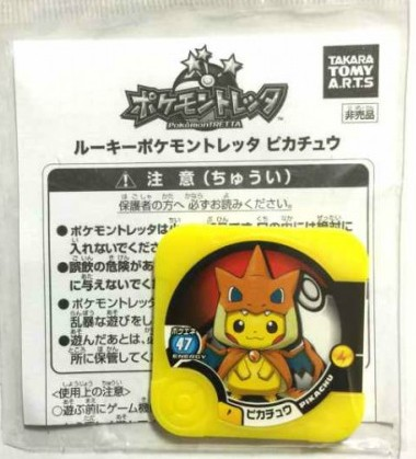 Pokemon Center Mega Tokyo Exclusive Pikachu Tretta
