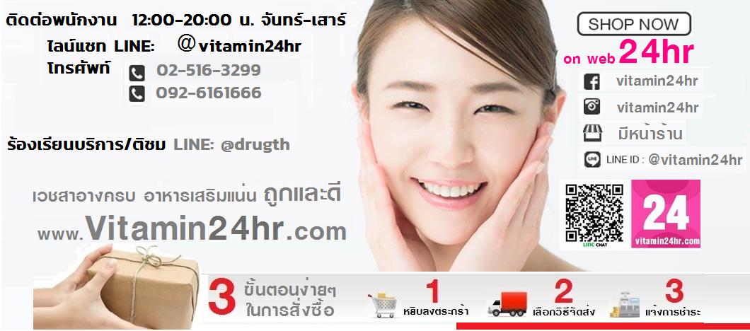 "vitamin24hr.com ""ไวตามิน 24 ชั่วโมงดอทคอม"" เวปไซต์ยอดนิยมจำหน่ายเวชสำอางชั้นนำ อาหารเสริมคุณภาพ อุปกรณ์ดูแลสุขภาพจากคลังสุขภาพ ส่งถึงมือคุณ"