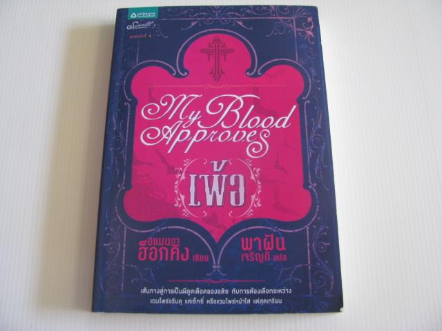 เพ้อ (My Blood Approves) อแมนดา ฮ็อกคิง เขียน พาฝัน เจริญดี แปล