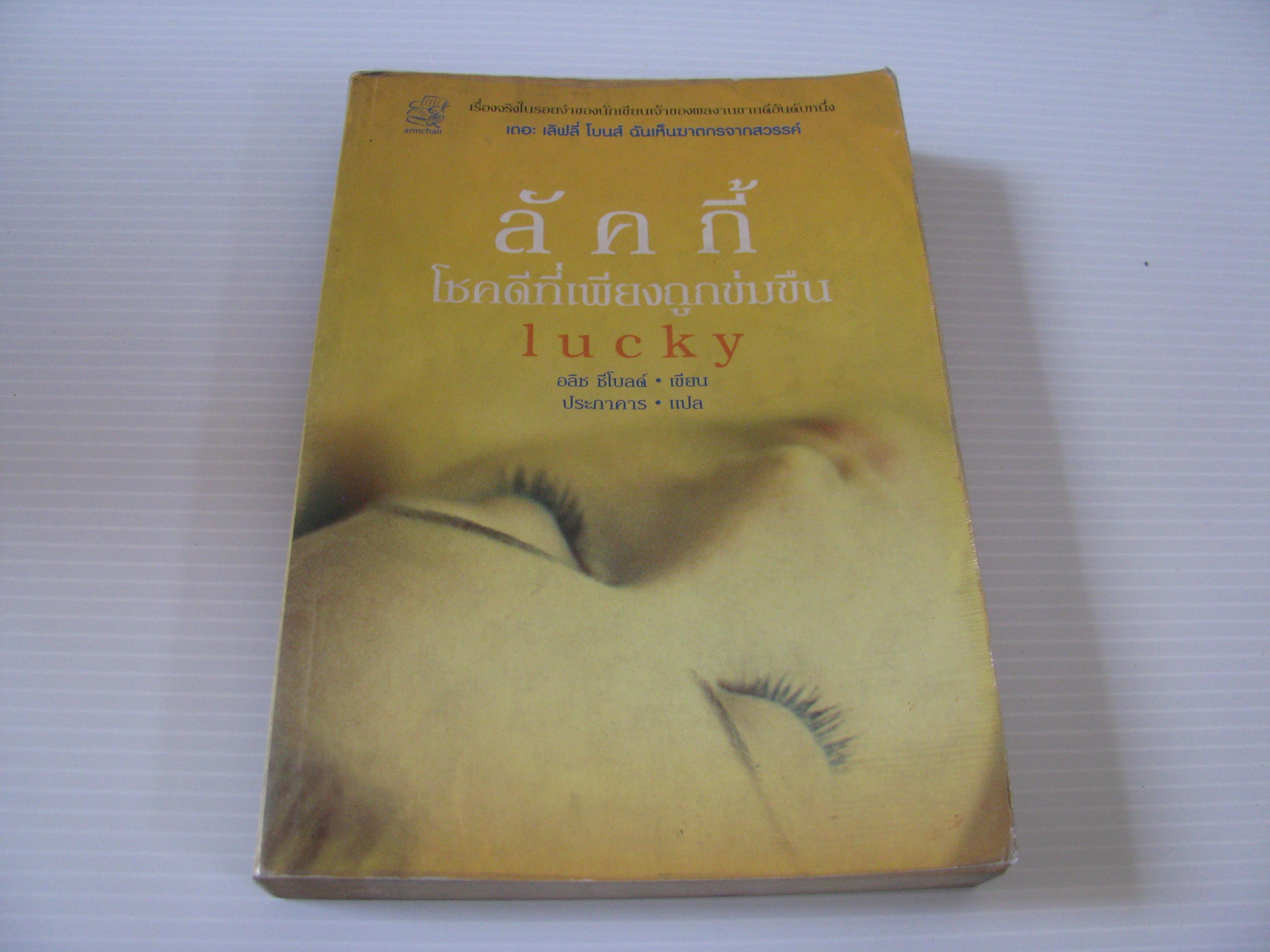 ลัคกี้ โชคดีที่เพียงถูกข่มขืน (Lucky) อลิซ ซีโบลด์ เขียน ประภาคาร แปล