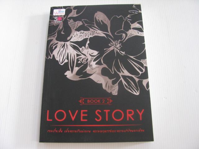 Love Story Book 2 รวมนักเขียน