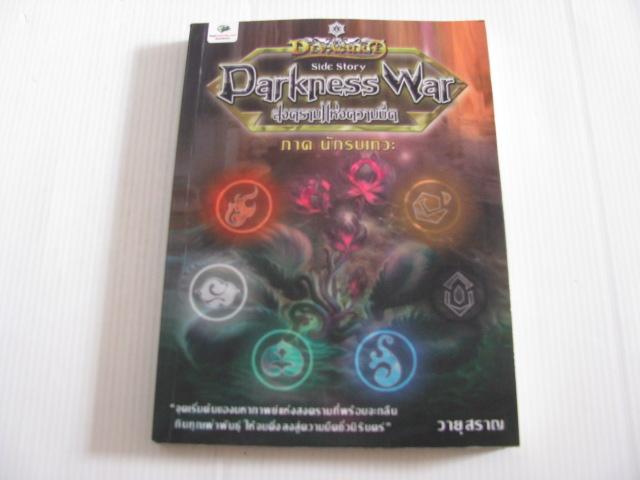 สงครามแห่งความมืด ภาคนักรบเทวะ (Side Story : Darkness War) วายุสราญ เขียน