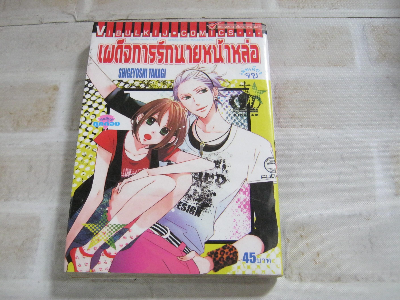 เผด็จการรักนายหน้าหล่อ เล่มเดียวจบ Shigeyoshi Takagi เขียน
