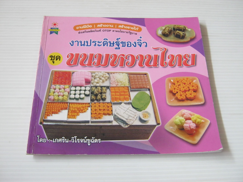 งานประดิษฐ์ของจิ๋ว ชุด ขนมหวานไทย โดย เกศริน วิโรจน์ชูฉัตร