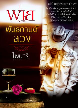 E-book พ่ายพันธกานต์ลวง (ซีรีส์ชุดยอดรักนายเหมือง) / ไพนารี Bestseller
