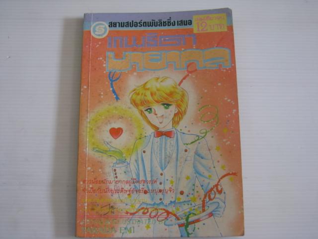 เทพธิดามายากล เล่มเดียวจบ Takada Emi เขียน