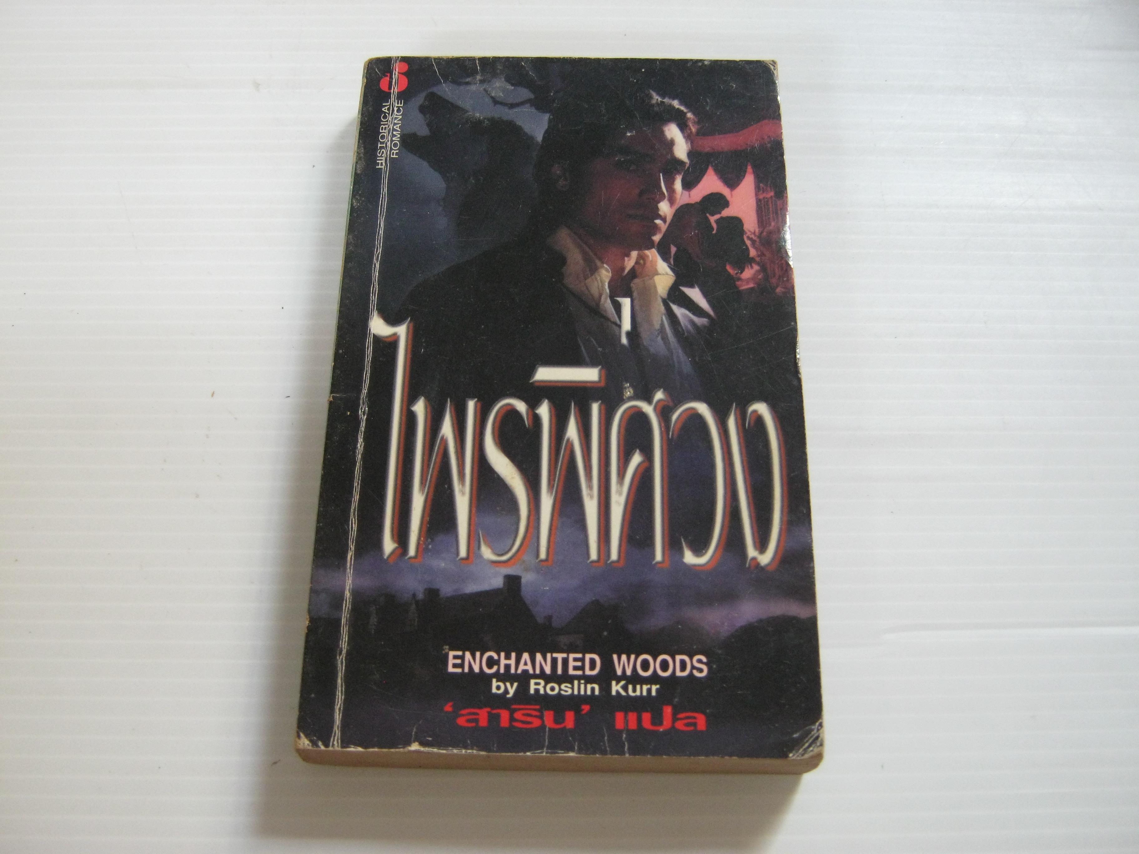 ไพรพิศวง (Enchanted Woods) Roslin Kurr เขียน สาริน แปล