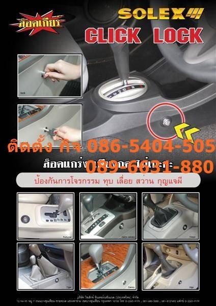 ล็อคเกียร์ Solex รุ่น Click Lock