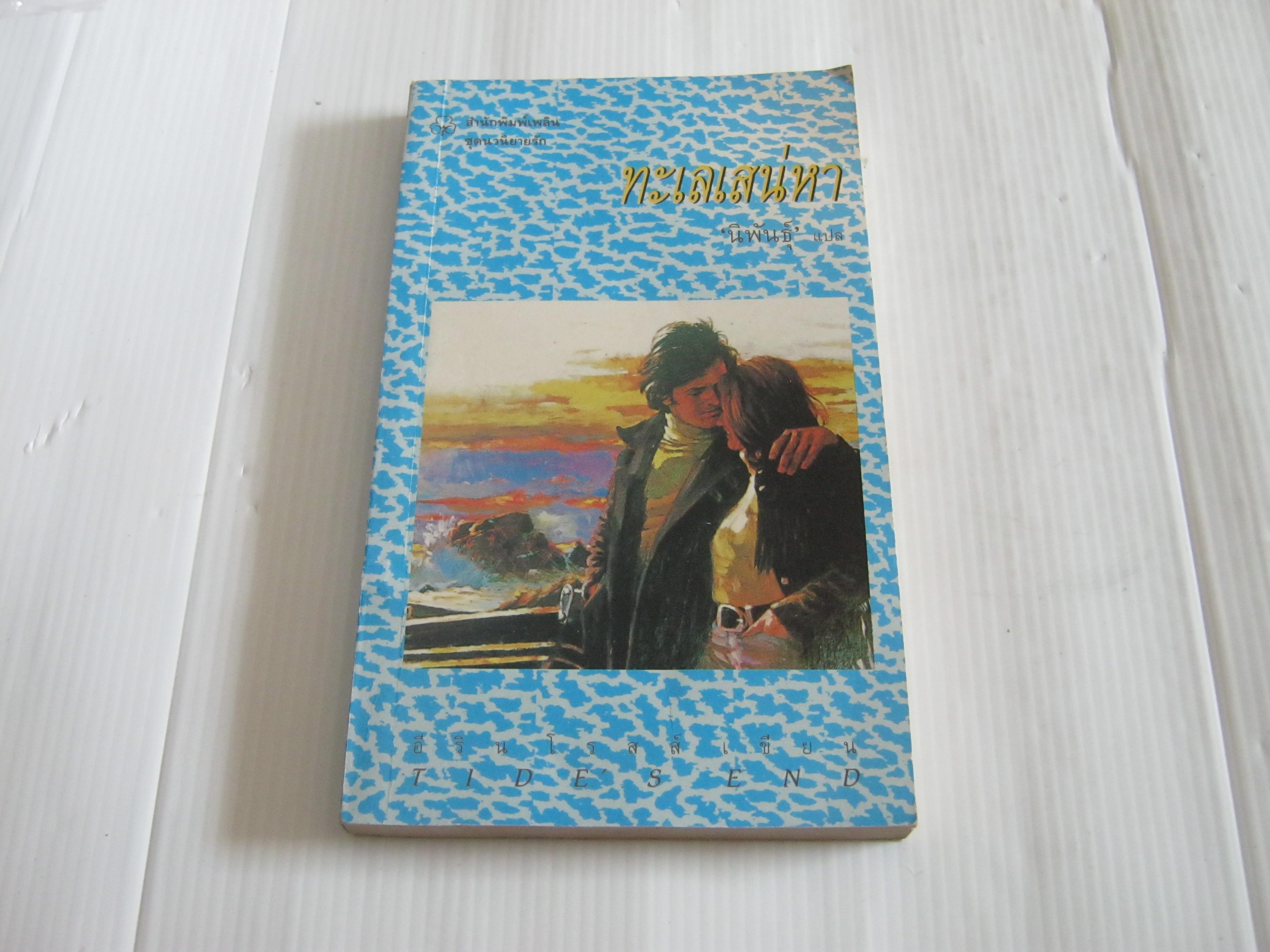 ทะเลเสน่หา (Tide's End) อีริน โรสส์ เขียน นิพันธุ์ แปล