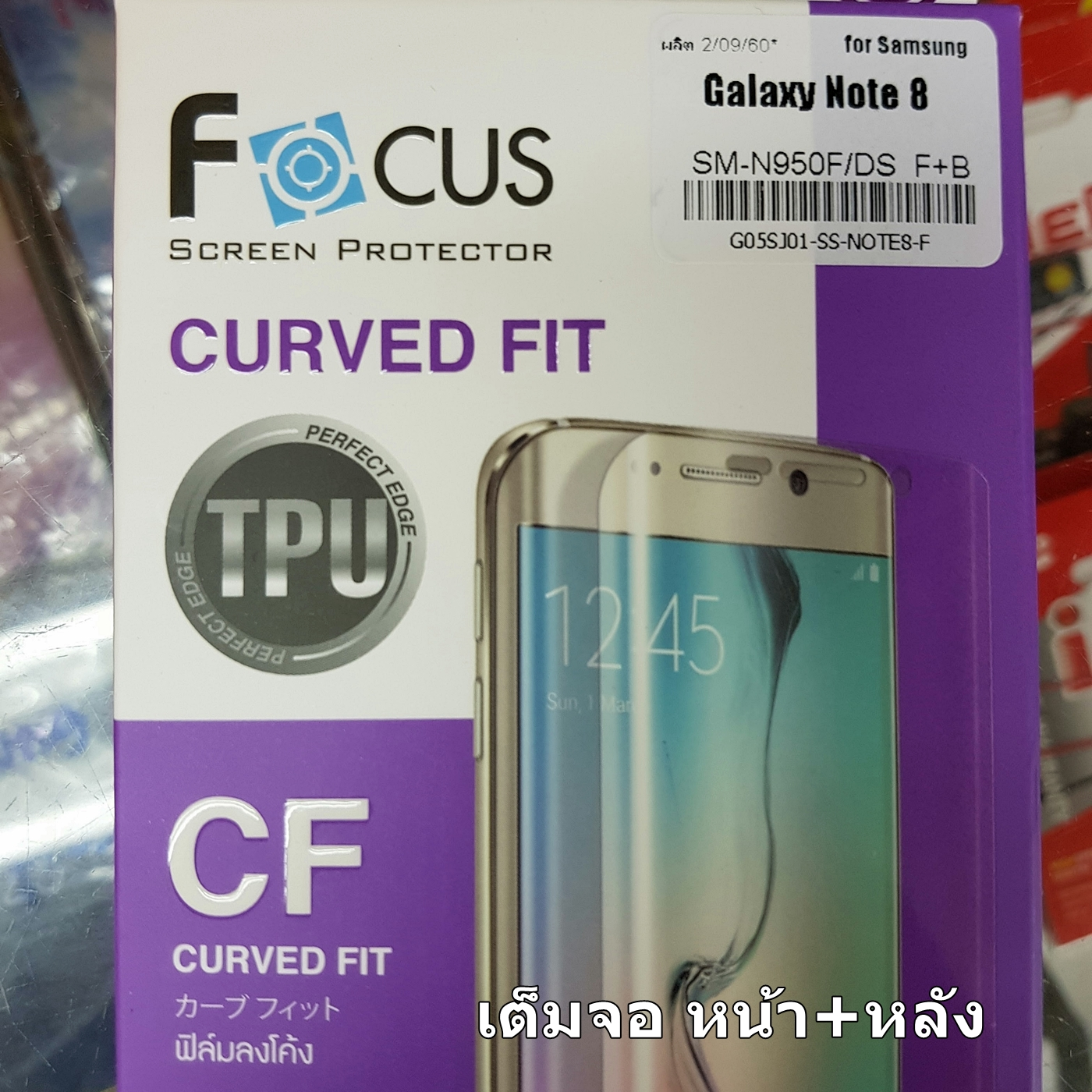 ฟิล์ม Curved TPU 3D โฟกัส (Galaxy Note 8 N950)