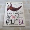 คุมความรู้สึกฝึกใจให้สบาย (The Language of Feelings) พิมพ์ครั้งที่ 9 เดวิด วิสคอตต์ เขียน พลวัต แปลและเรียบเรียง