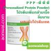 PPP (Personalized Protein Powder) โปรตีนเพิ่มกล้ามเนื้อ ลดน้ำหนัก ลดการอยากอาหาร