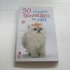 50 วิธีปรนนิบัติน้องเหมียวดุจราชินี ฮาร์เลน มัวร์ เขียน กานต์สิริ โรจนสุวรรณ แปล***สินค้าหมด***