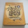 ถอดรหัสใจ เล่ม 1 (Kokology) Tadahiko Nagao & Isamu Saito เขียน ธีรพร วิบูลพัฒนะวงศ์ แปล***สินค้าหมด***