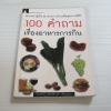 100 คำถามเรืองอาหารการกิน วิมลรัตน์ วศินนิติวงศ์ เรียบเรียง