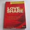 เรียนภาษาอังกฤษจากเรื่องที่คุณชื่นชอบ LOVE AND SHARE รักและแบ่งปัน พิมพ์ครั้งที่ 6***สินค้าหมด***