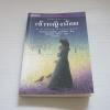 เจ้าหญิงน้อย (A Little Princess) พิมพ์ครั้งที่ 4 ฟรานเซส ฮอดจ์สัน เบอร์เน็ตต์ เขียน เนื่องน้อย ศรัทธา แปล***สินค้าหมด***