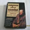 อาชญากรรมกับการลงทัณฑ์ (Crime and Punishment) พิมพ์ครั้งที่ 2 Fyodor Dostoyevsky เขียน ศ.ศุภศิลป์ แปล (ปกแข็ง) ***สินค้าหมด***