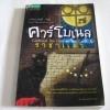 คาร์โบเนล ราชาแมว (Carbonel the King of the Cats) บาร์บารา สเลด์ เขียน เสาวรส มิตราปิยานุรักษ์ แปล***สินค้าหมด***