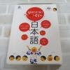 พูดจาภาษา (คน) ญี่ปุ่น พิมพ์ครั้งที่ 3 ร.ศ.วีรวรรณ วชิรดิลก เขียน (พร้อม VCD) ***สินค้าหมด***