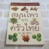 สมุนไพรจากครัวไทย โดย เดชา ศิริภัทร
