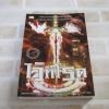 เดอะ ไวท์โรด Evolution ภาค 2 เล่ม 5 ดร.ป๊อบ เขียน