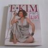 E KIM คนเริงไมค์ โดย เจนนิเฟอร์ คิ้ม***สินค้าหมด***