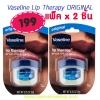 (ขายแพ็ค 2 ชิ้น) Vaseline Lip Therapy # original ( ขนาด 7 กรัม x2 ชิ้น)