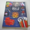 พจนานุกรมฟิสิกส์ ฉบับภาพประกอบ สมาคมครูวิทยาศาสตร์แห่งประเทศไทย แปล ***สินค้าหมด***