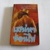 เสน่หาซ่อนไฟ (A Man to Call My Own) Johanna Lindsay เขียน นับเดือน แปล***สินค้าหมด***