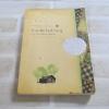 หนังสือชุดบ้านเล็ก เล่ม 1 บ้านเล็กในป่าใหญ่ (Little House in the Big Woods) พิมพ์ครั้งที่ ลอร่า อิงกัลล์ส ไวล์เดอร์ เขียน สุคนธรส แปล
