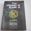 เกมล่าชีวิต (The Hunger Games) พิมพ์ครั้งที่ 2 ปรับปรุงใหม่ Suzanne Collins เขียน นรา สุภัคโรจน์ แปล***สินค้าหมด***