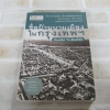 ชื่อบ้านนามเมืองในกรุงเทพฯ พิมพ์ครั้งที่ 6 ศันสนีย์ วีระศิลป์ชัย เขียน (จองแล้วค่ะ)