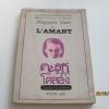 """คนรักจากโคลอง (L""""AMANT) Marguerite Duras เขียน สามพร แปล***สินค้หามด***"""