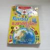 โดเรมอน สารานุกรมธงชาติทั่วโลก พิมพ์ครั้งที่ 2 โดย Fujiko f. Fujio ขวัญนุช คำเมือง แปล***สินค้าหมด***