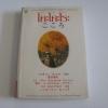 โคะโคะโระ นะทซึเมะ โซเซะคิ เขียน ดร.ปรียา อิงคาภิรมย์ โฮะริเอะและกนก ศฤงคารินทร์ แปล***สินค้าหมด***