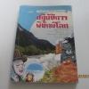 ปฏิบัติการพิทักษ์โลก Nam Choon-ja เขียน Book Ka-ree ภาพ ธนรัตน์ ทีฆพงศ์ แปลและเรียบเรียง***สินค้าหมด***