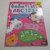หัดคัด ก ไก่ ABC 123 for 2+ โดย สำนักพิมพ์ mis