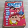 คัลเลอร์เครยอนชินจัง ภาคอนิเมชั่น ตอน แชะ แชะ ถ่ายวีดีโอบ้านโนะฮาระ เล่ม 5 Yoshito Usui เขียน