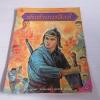 """หนังสือภาพชุด """"วีรกรรมไทย"""" พันท้ายนรสิงห์ พิมพ์ครั้งที่ 4 โควินทะ เรื่อง เดชาชาติ เทียมเสม ภาพประกอบ***สินค้าหมด***"""