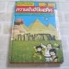 หนังสือชุดรู้รอบตัวแสนสนุก เล่ม 3 ความเร้นลับในอดีต เคนอิจิ ยามานะชิ เรียบเรียง คะซึมะสะ โอกะวะ ภาพ นพวรรณ บุญสม แปล