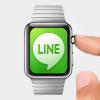 เร็วๆนี้ จะสามารถเล่น Line บน Apple watch ได้แล้ว