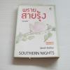 พรายสายรุ้ง (Southern Nights) Janet Dailey เขียน บุญญรัตน์ แปล***สินค้าหมด***