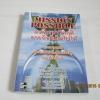 องค์กรฝ่าวิกฤติ ภารกิจที่เป็นไปได้ (Mission Possible) Ken Blanchard เขียน สมัย อาภาภิรมย์ และ ดร.ปริญ ลักษิตานนท์ แปล***สินค้าหมด***